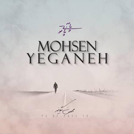 Mohsen_Yeganeh_Pa_Be_Paye_To