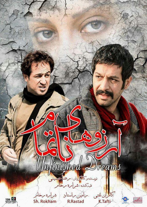 دانلود فیلم آرزوهای ناتمام با لینک مستقیم