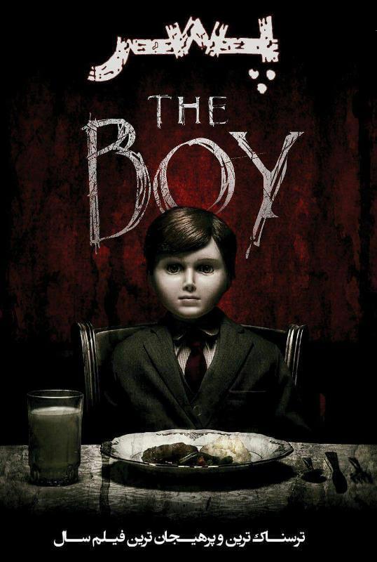 دانلود فیلم The Boy 2016 دوبله فارسی با لینک مستقیم