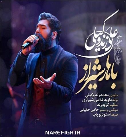 دانلود آهنگ باهار شیراز از علی زندوکیلی با کیفیت 128 و 320