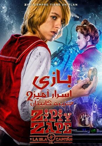 دانلود فیلم بازی اسرارآمیز 2 جزیره کاپیتان دوبله فارسی