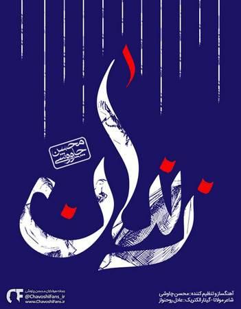 دانلود آهنگ زندان محسن چاوشی