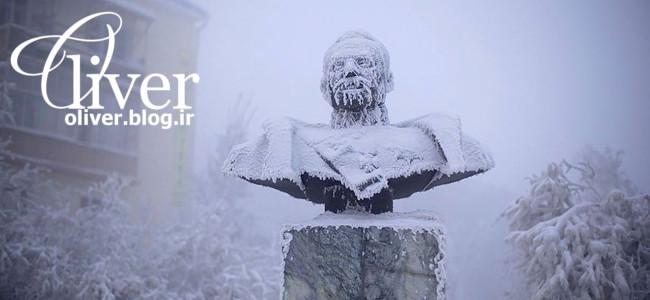 سردترین نقطه جهان