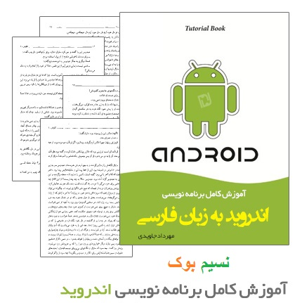 دانلود کتاب آموزش کامل برنامه نویسی اندروید به زبان فارسی