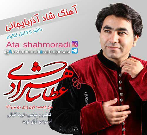 http://s8.picofile.com/file/8290365976/Ata_Shahmoradi_Hech_Kusmeyin_Yeridirmi.jpg