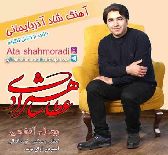 http://s8.picofile.com/file/8290366218/Ata_Shahmoradi_Vusal_Axshami.jpg