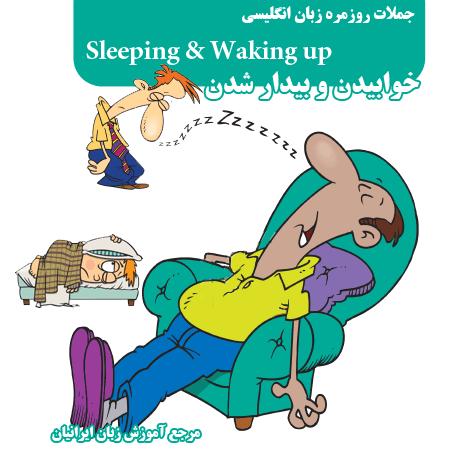 اصطلاحات انگلیسی در مورد خوابیدن