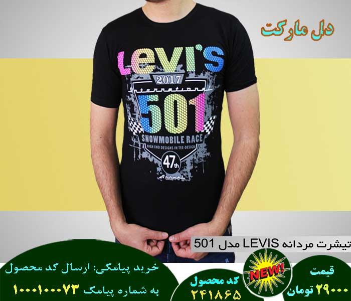 خرید تیشرت مردانه LEVIS مدل 501 اصل,خرید اینترنتی تیشرت مردانه LEVIS مدل 501 اصل,خرید پستی تیشرت مردانه LEVIS مدل 501 اصل,فروش تیشرت مردانه LEVIS مدل 501 اصل, فروش تیشرت مردانه LEVIS مدل 501, خرید مدل جدید تیشرت مردانه LEVIS مدل 501, خرید تیشرت مردانه LEVIS مدل 501, خرید اینترنتی تیشرت مردانه LEVIS مدل 501, قیمت تیشرت مردانه LEVIS مدل 501, مدل تیشرت مردانه LEVIS مدل 501, فروشگاه تیشرت مردانه LEVIS مدل 501, تخفیف تیشرت مردانه LEVIS مدل 501