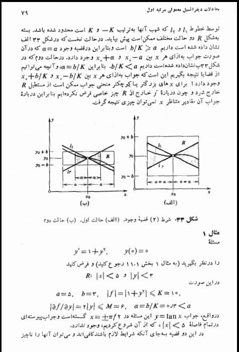 دانلود کتاب ریاضیات مهندسی اروین کرویت سیگ زبان فارسی جلد 1 در قالب pdf