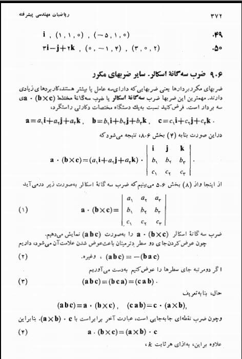 دانلود کتاب ریاضیات مهندسی پیشرفته اروین کرویت سیگ جلد اول زبان فارسی در قالب pdf