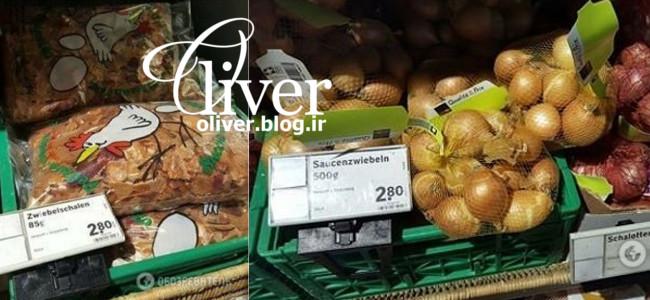در سوئیس قیمت پوست پیاز گرونتر از خود پیازه