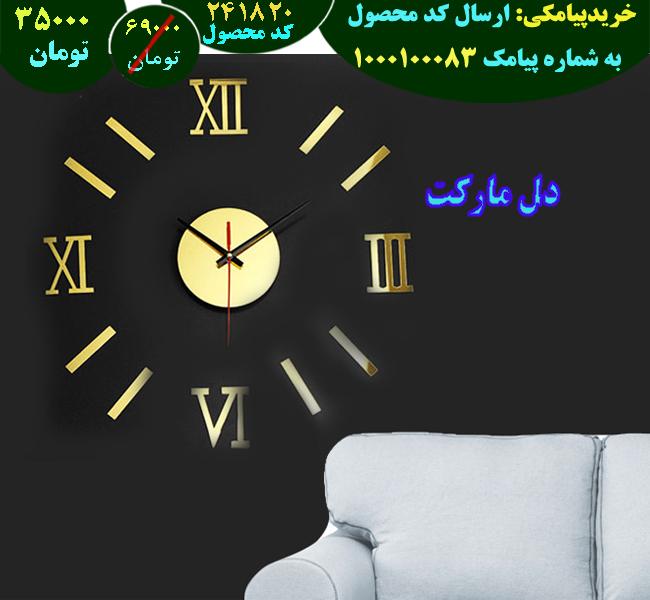 خرید ساعت دیواری ROMIA اصل,خرید اینترنتی ساعت دیواری ROMIA اصل,خرید پستی ساعت دیواری ROMIA اصل,فروش ساعت دیواری ROMIA اصل, فروش ساعت دیواری ROMIA, خرید مدل جدید ساعت دیواری ROMIA, خرید ساعت دیواری ROMIA, خرید اینترنتی ساعت دیواری ROMIA, قیمت ساعت دیواری ROMIA, مدل ساعت دیواری ROMIA, فروشگاه ساعت دیواری ROMIA, تخفیف ساعت دیواری ROMIA
