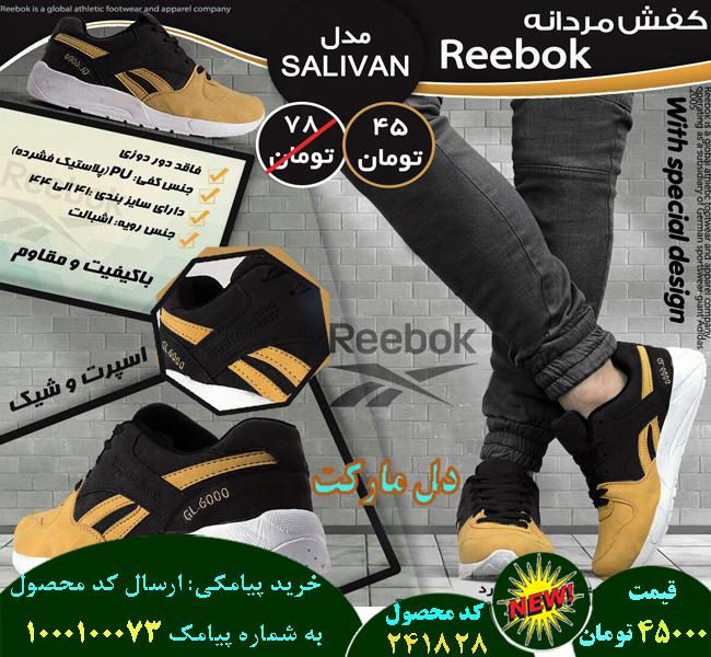 خرید کفش مردانه reebok مدل Salivan اصل,خرید اینترنتی کفش مردانه reebok مدل Salivan اصل,خرید پستی کفش مردانه reebok مدل Salivan اصل,فروش کفش مردانه reebok مدل Salivan اصل, فروش کفش مردانه reebok مدل Salivan, خرید مدل جدید کفش مردانه reebok مدل Salivan, خرید کفش مردانه reebok مدل Salivan, خرید اینترنتی کفش مردانه reebok مدل Salivan, قیمت کفش مردانه reebok مدل Salivan, مدل کفش مردانه reebok مدل Salivan, فروشگاه کفش مردانه reebok مدل Salivan, تخفیف کفش مردانه reebok مدل Salivan