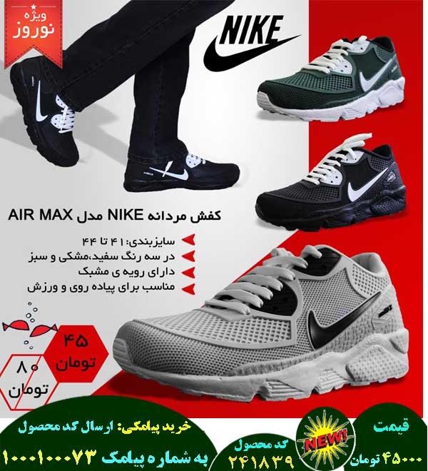 خرید کفش مردانه NIKE مدل AIR MAX اصل,خرید اینترنتی کفش مردانه NIKE مدل AIR MAX اصل,خرید پستی کفش مردانه NIKE مدل AIR MAX اصل,فروش کفش مردانه NIKE مدل AIR MAX اصل, فروش کفش مردانه NIKE مدل AIR MAX, خرید مدل جدید کفش مردانه NIKE مدل AIR MAX, خرید کفش مردانه NIKE مدل AIR MAX, خرید اینترنتی کفش مردانه NIKE مدل AIR MAX, قیمت کفش مردانه NIKE مدل AIR MAX, مدل کفش مردانه NIKE مدل AIR MAX, فروشگاه کفش مردانه NIKE مدل AIR MAX, تخفیف کفش مردانه NIKE مدل AIR MAX