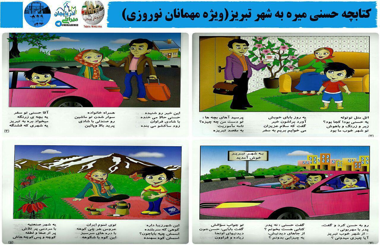 کتابچه تبریز