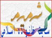 سایت خانواده اسلامی