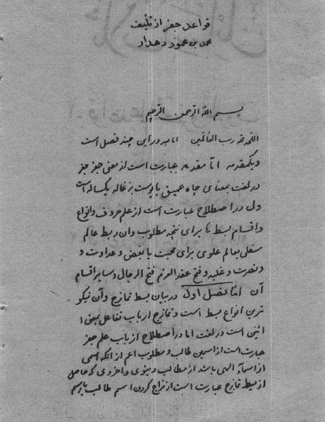 salas rasayell - دانلود کتاب ثلاث رسائل