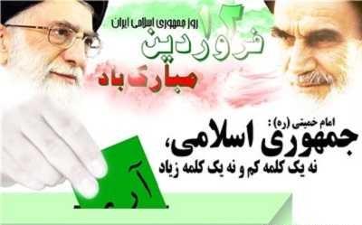 ((  تبریک روز جمهوری اسلامی ایران  ))