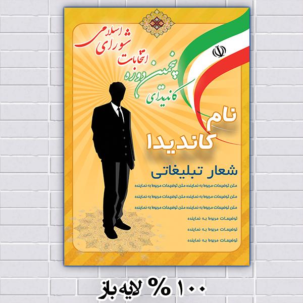 پوستر کاندیدای انتخاباتی