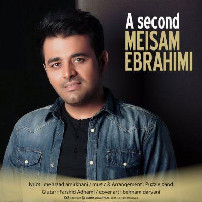 دانلود آهنگ جدید میثم ابراهیمی بنام یه ثانیه