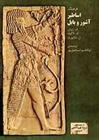دانلود کتاب فرهنگ اساطیر آشور و بابل