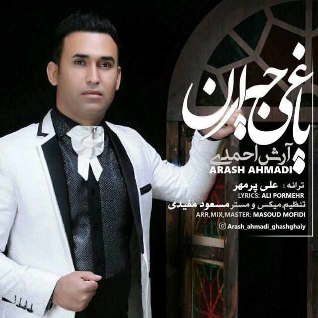 http://s8.picofile.com/file/8290901276/05_Arash_Ahmadi_Yaghi_Jeyran.jpg