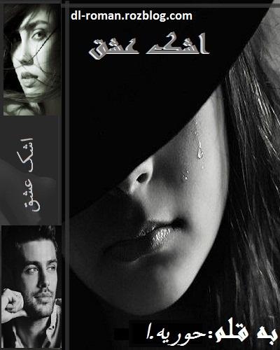 دانلود رمان اشک عشق جلد اول