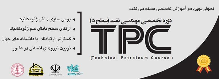 اهداف دوره TPC05
