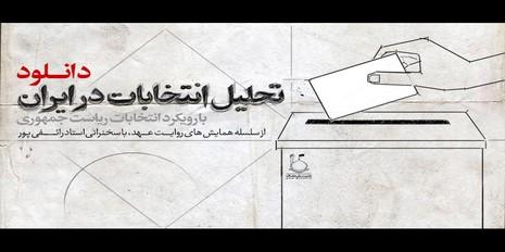 دانلود روایت عهد با موضوع «تحلیل انتخابات در ایران (با رویکرد انتخابات ریاست جمهوری)»