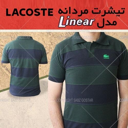 تیشرت تابستانه مردانه Lacoste Linear