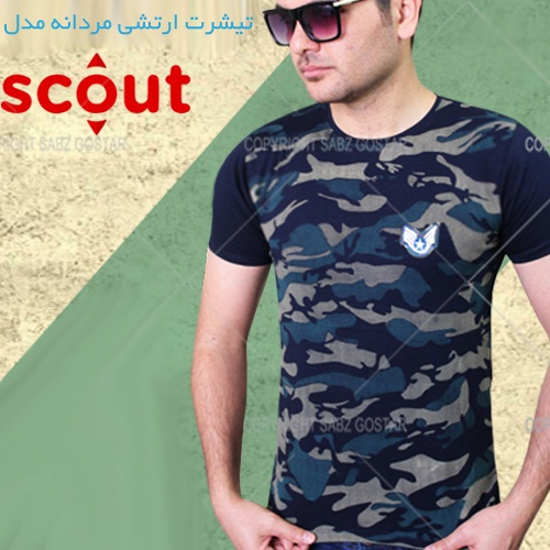 تیشرت ارتشی مردانه scout