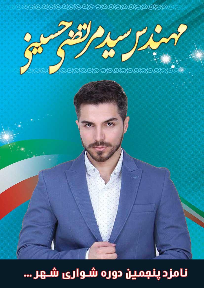 پوستر شورای شهر
