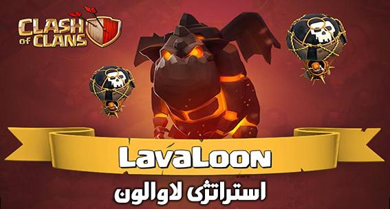 استراتژی حمله LavaLoon