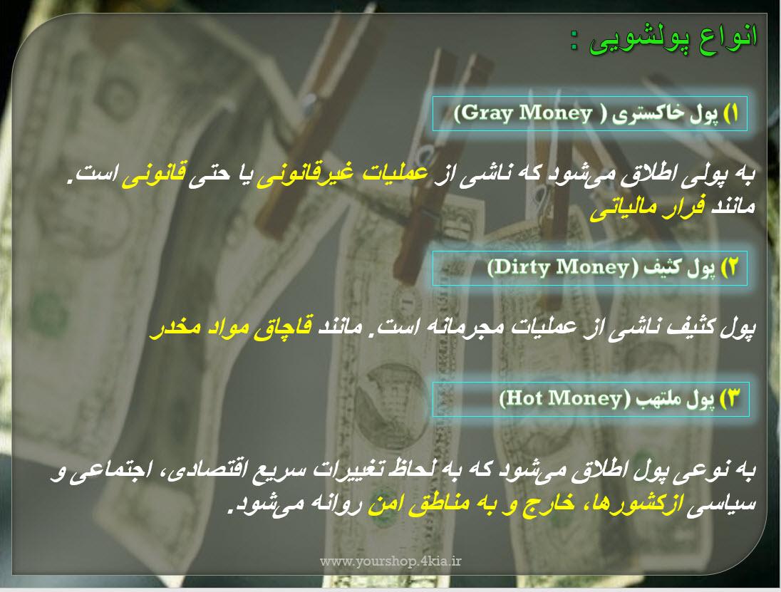 انواع پولشویی پول خاکستری پول کثیف