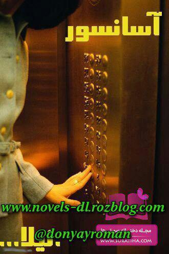 دانلودرمان آسانسور