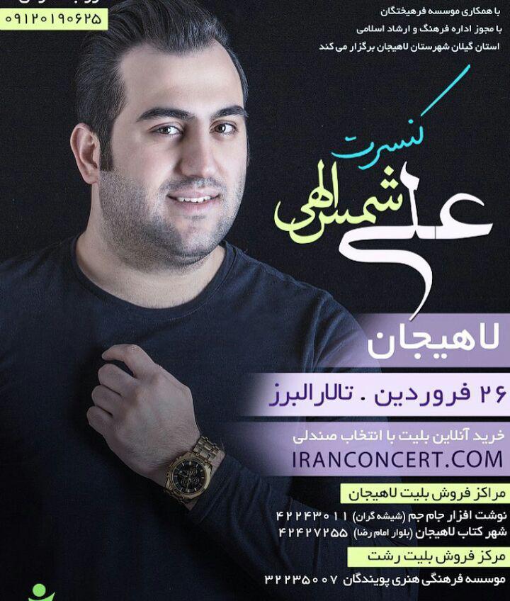علی شمس الهی به لاهیجان می آید