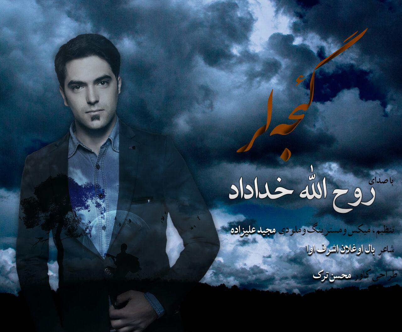 http://s8.picofile.com/file/8292030792/11Ruhollah_Khodadad_Gejalar.jpg