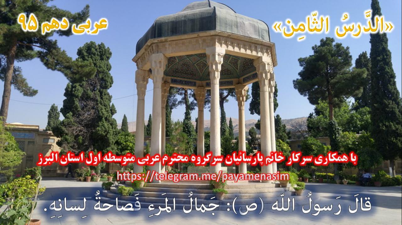 http://s8.picofile.com/file/8292030876/Darse8_Arabi_Z_Q_10_95_1.jpg