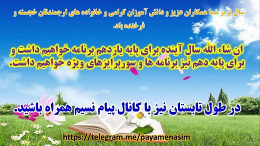 http://s8.picofile.com/file/8292030884/Darse8_Arabi_Z_Q_10_95_2.jpg