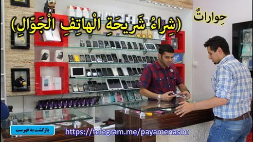 http://s8.picofile.com/file/8292030984/Darse8_Arabi_Z_Q_10_95_8.jpg