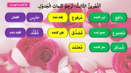 http://s8.picofile.com/file/8292031000/Darse8_Arabi_Z_Q_10_95_9.jpg