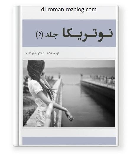 دانلود رمان نوتریکا جلد دوم