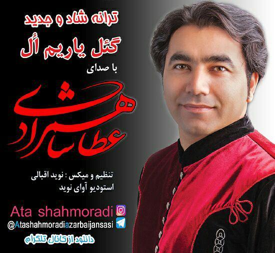 http://s8.picofile.com/file/8292036426/02Ata_Shahmoradi_Gal_Yarim_OL.jpg