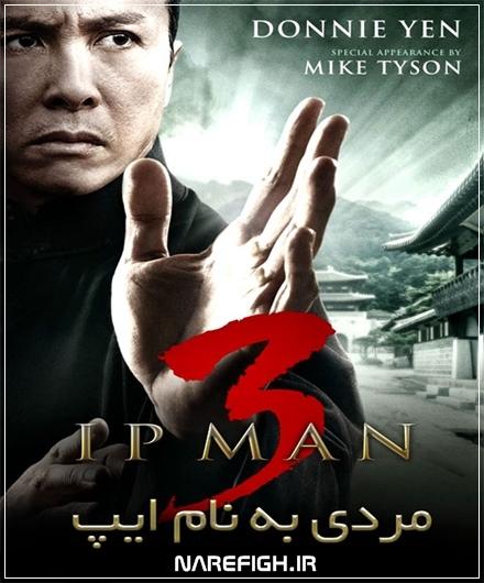 دانلود فیلم سینمایی Ip Man 2015 (قسمت سوم) با دوبله فارسی