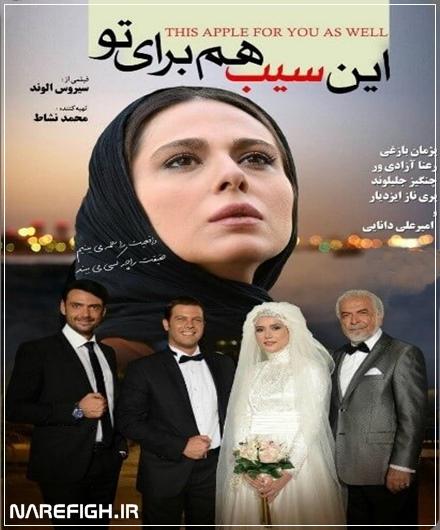 فیلم سینمایی ایرانی این سیب هم برای تو