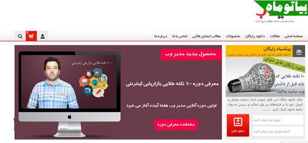 http://s8.picofile.com/file/8292086676/Bia2mah_ir.jpg