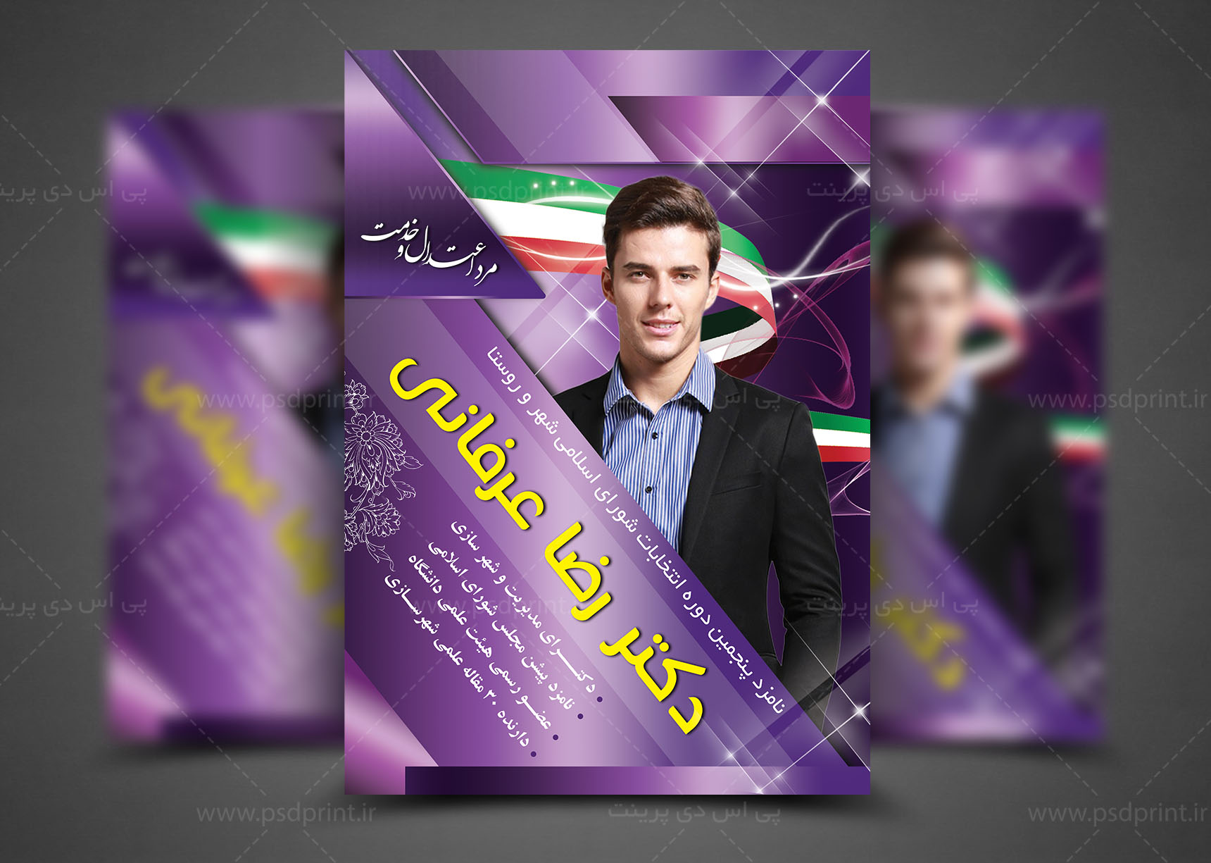 تراکت لایه باز انتخابات شورا