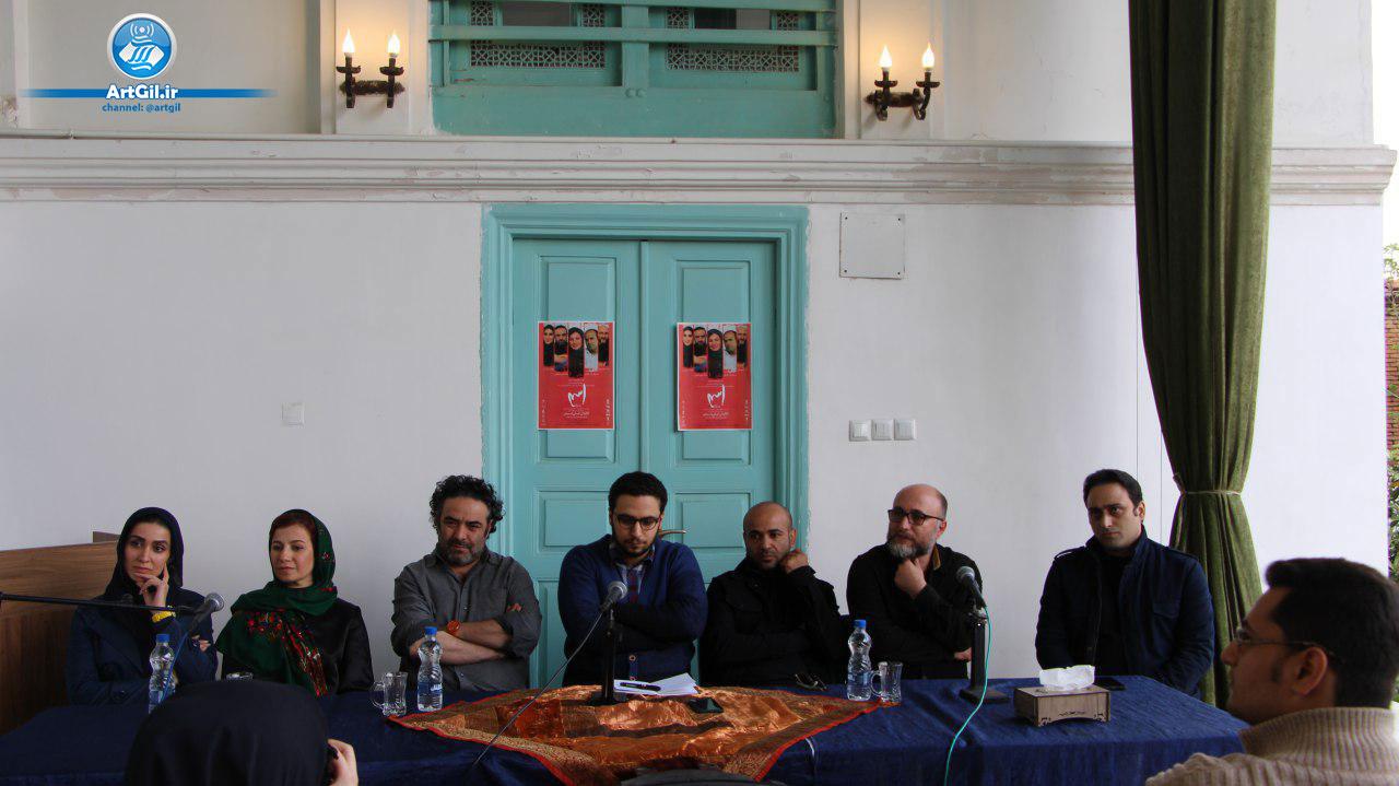 نشست خبری تئاتر اسم چهارشنبه در رشت برگزار گردید