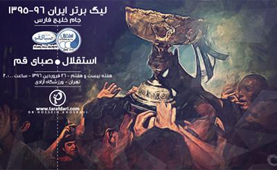 نتیجه بازی استقلال و صبای قم 26 فروردین 96 + فیلم خلاصه و گلها