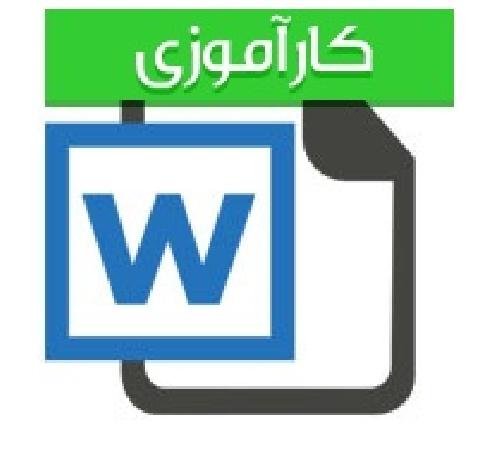 گزارش کار آموزی کنترل پروژه